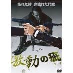 激動の疵(DVD)