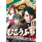 高レート裏麻雀列伝 むこうぶち10 裏ドラ(DVD)