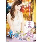ネオン蝶 第三幕(DVD)