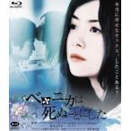 ベロニカは死ぬことにした Blu-ray(Blu-ray)