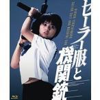 セーラー服と機関銃 4K Scanning Blu-ray(Blu-ray)