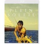 太陽がいっぱい 4Kリストア版(Blu-ray)