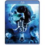 貞子3D [Blu-ray]