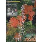 旅行DVD温泉美女紀行 総集編 2(癒しの名湯)(DVD)