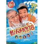 釣りバカ日誌 18 ハマちゃんスーさん瀬戸の約束(DVD)