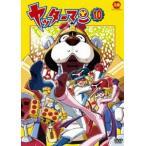 ヤッターマン 10(DVD)
