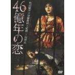 46億年の恋(DVD)
