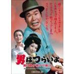 男はつらいよ 寅次郎夕焼け小焼け HDリマスター版(DVD)