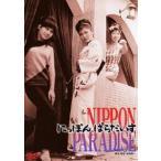 にっぽんぱらだいす(DVD)
