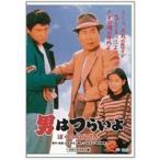 男はつらいよ ぼくの伯父さん HDリマスター版(DVD)