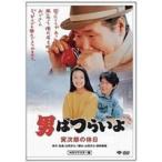 男はつらいよ 寅次郎の休日 HDリマスター版(DVD)