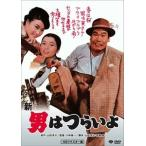 新・男はつらいよ(DVD)