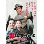男はつらいよ 寅次郎恋歌(DVD)