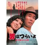 男はつらいよ 寅次郎忘れな草(DVD)