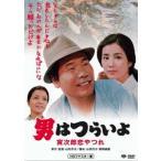男はつらいよ 寅次郎恋やつれ(DVD)