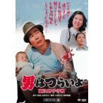 男はつらいよ 寅次郎子守唄(DVD)