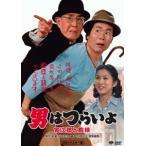 男はつらいよ 寅次郎と殿様(DVD)
