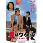 男はつらいよ 花も嵐も寅次郎(DVD)