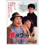 男はつらいよ 幸福の青い鳥(DVD)