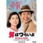 男はつらいよ 寅次郎心の旅路(DVD)