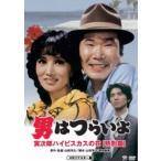 男はつらいよ 寅次郎ハイビスカスの花〈特別篇〉(DVD)