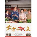 武士の献立(DVD)