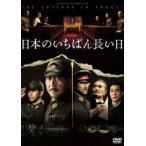 日本のいちばん長い日(DVD)