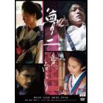 夢二 愛のとばしり(DVD)
