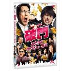 破門 ふたりのヤクビョーガミ(DVD)