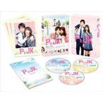 PとJK 豪華版(初回限定生産)(DVD)