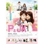 PとJK (通常盤)(DVD)