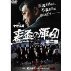 裏盃の軍団 第二部(DVD)