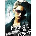 ドブネズミのバラード(DVD)