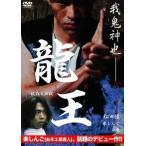 龍王〜獣たちの掟〜 [DVD]