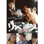 リベンジ〜血の報復〜(DVD)