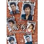 略奪 マネークラッシュ(DVD)