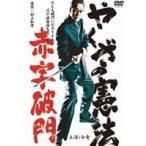 やくざの憲法 赤字破門 [DVD]