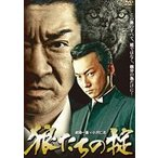 狼たちの掟 [DVD]