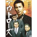 アウトローズ(DVD)