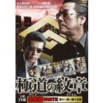 極道の紋章 総集編 PARTII [DVD]