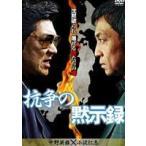 抗争の黙示録(DVD)