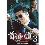 首領の道3 [DVD]