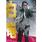 白竜 ヒットラーの息子(DVD)