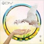 DIV / 卒業(通常盤) [CD]