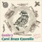 Gondo's Carol Brass Ensemble / Silent Night [CD]