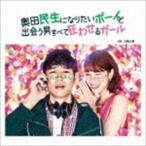 岩崎太整(音楽)/奥田民生になりたいボーイと出会う男すべて狂わせるガール オリジナル・サウンドトラック(CD)