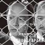 スチャダラパー / 1212(通常盤) [CD]