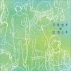 Halo at 四畳半 / 万有信号の法則-EP [CD]