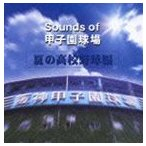 �ʥ���˥Х��� Sounds of �ûұ���ʲƤι⹻����ԡ�(CD)