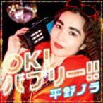 ʿ��Υ顿OK!�Х֥!! feat.�Х֥�����(CD)